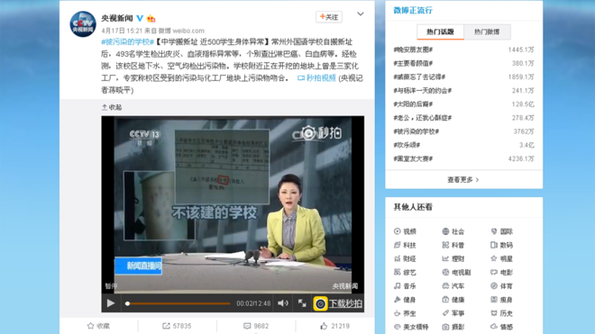 SinaWeibo_CCTVnewsReport_fromBBC-0b4c3f.png