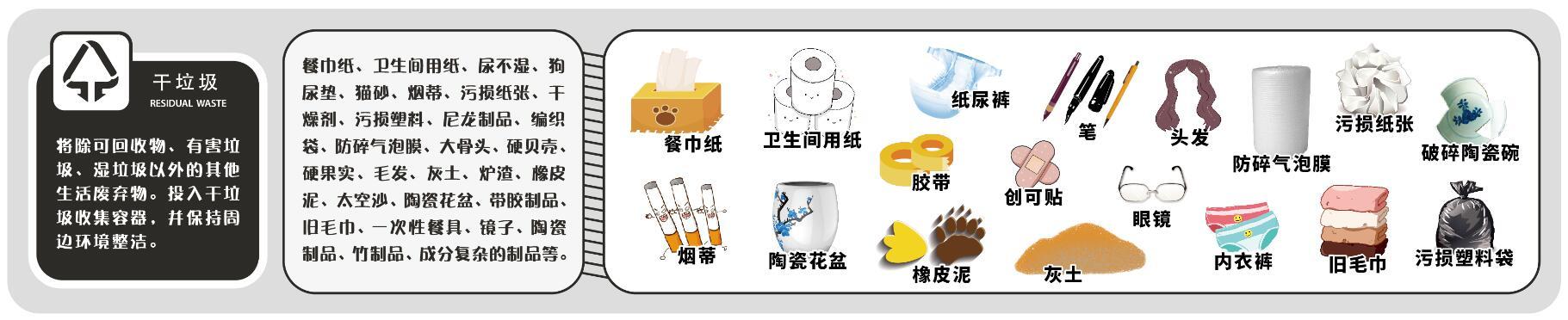 garbage-sorting-new-03-019f09.jpg